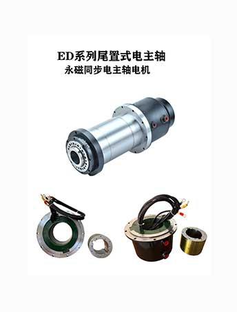 永磁同步电动机尾置式电主轴